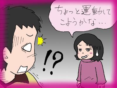 chii_undousiyou03.jpg