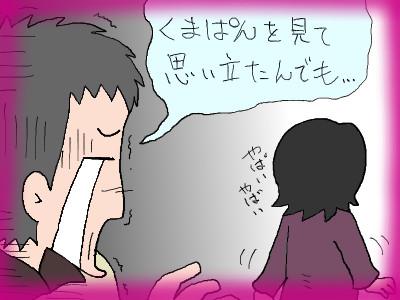 chii_undousiyou04.jpg