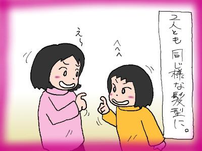 chitana_kamikiri03.jpg
