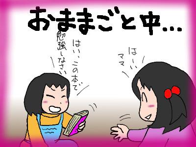 chitana_omama01.jpg