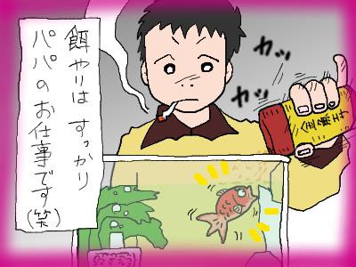 gyouzakun04.jpg
