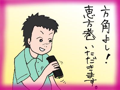 kumapan_ehoumaki01.jpg