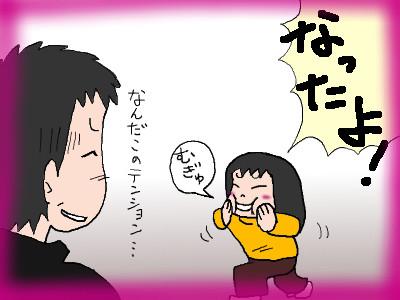 tana_genkini04.jpg