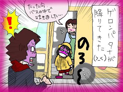 tana_geronpa04.jpg