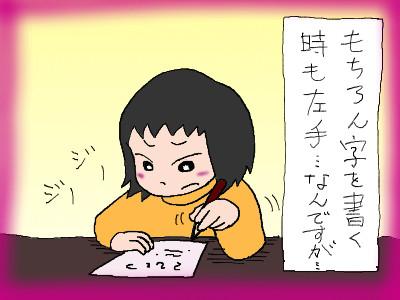 tana_hidarikiki03.jpg