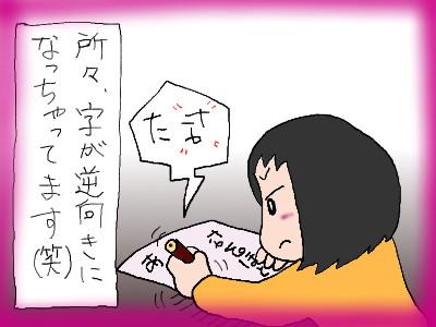 tana_hidarikiki04.jpg