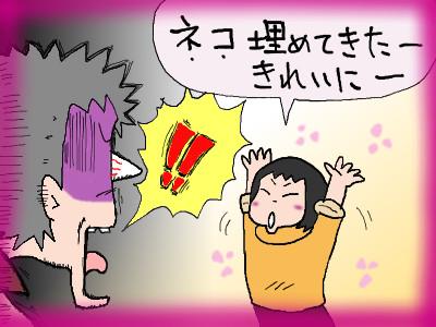 tana_nekoume03.jpg