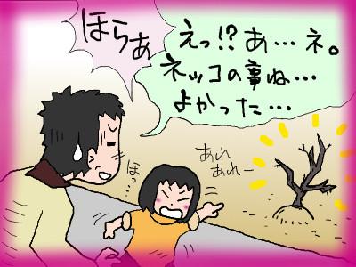 tana_nekoume04.jpg