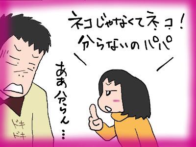 tana_nekoume05.jpg