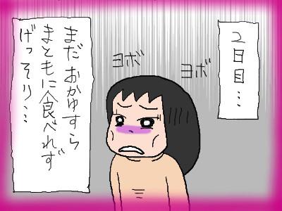 tana_papamarumaru02.jpg