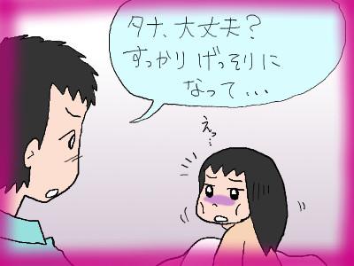 tana_papamarumaru03.jpg