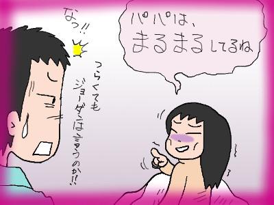tana_papamarumaru04.jpg