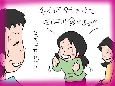 tana_papamarumaru05.jpg