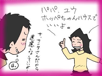 yuu_1saipresent05.jpg