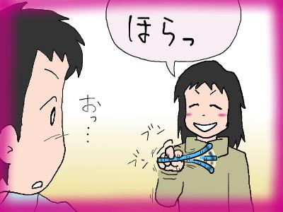 yuu_magattemieru02.jpg