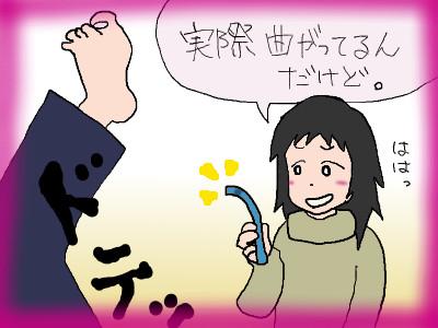 yuu_magattemieru04.jpg