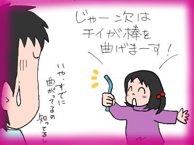 yuu_magattemieru05.jpg