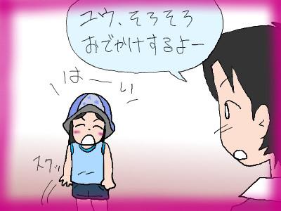 yuu_senakanisemi02.jpg
