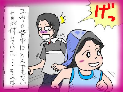 yuu_senakanisemi03.jpg