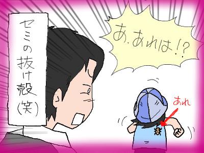 yuu_senakanisemi04.jpg