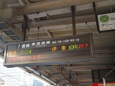 東京駅行き先表示