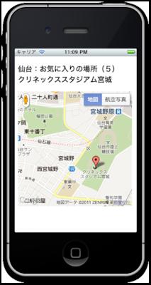やっと表示されました。GoogleMap