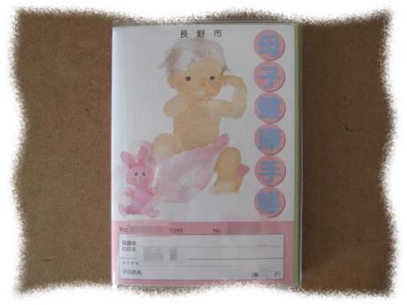 2014年11月15日長野県の母子手帳