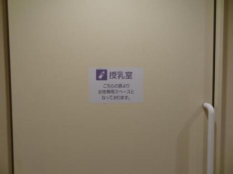 2014年11月25日モザイク授乳室⑥