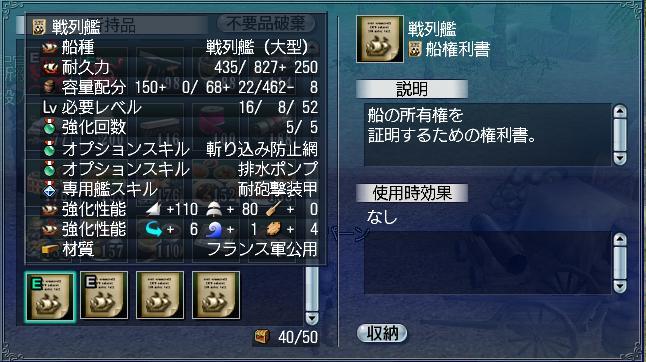 戦列艦スペック