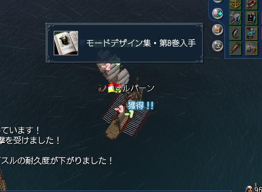 モードデザイン集・第8巻
