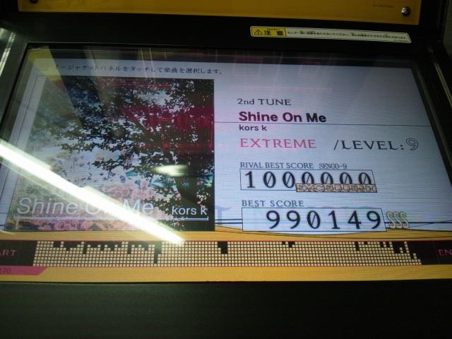 Shine On Me 990