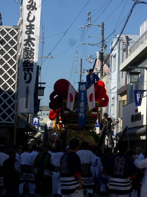 三島 09234