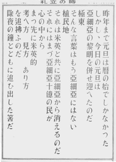 shasin_shuho_shokuminchi.jpg