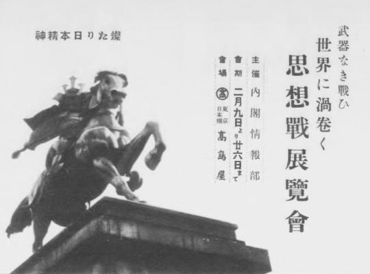 shisousen_tenrankai00001.jpg