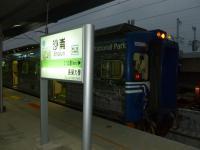 台湾鉄路沙崙站の看板は日本の私鉄風130205
