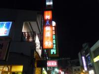 台南阿美飯店130205