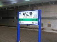 新左營站の站名表示130206