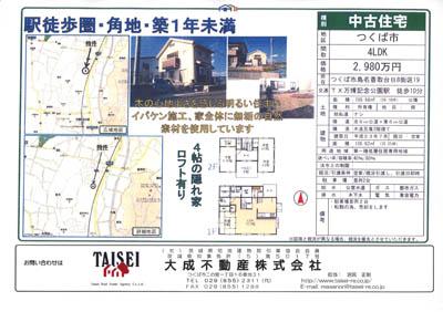 香取台 平成23年7月新築住宅