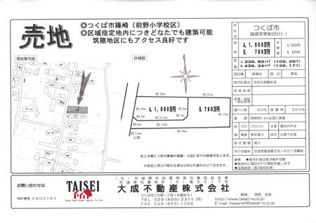 篠崎931-1