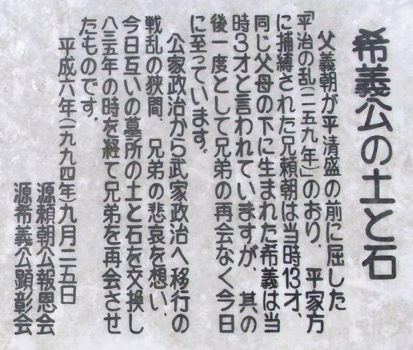 2011217yoritomonohaka2.jpg