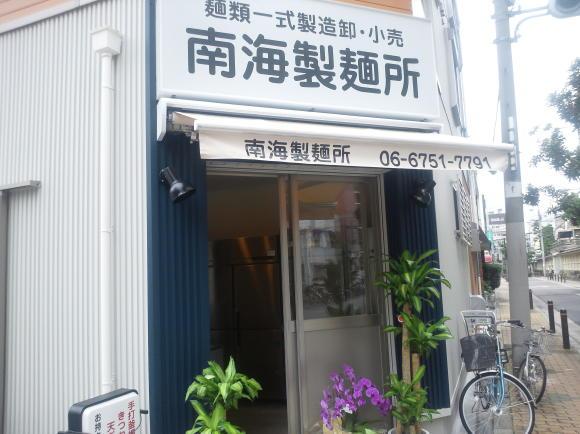 難解製麺所