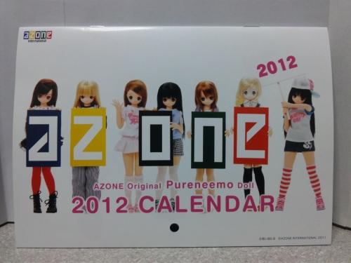 アゾンカレンダー1