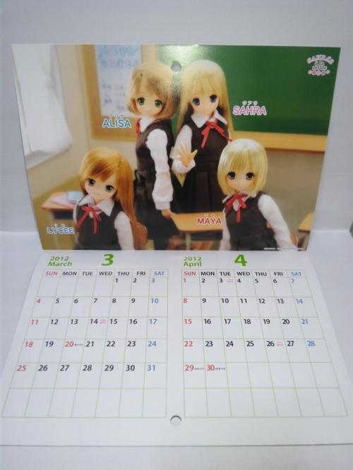 アゾンカレンダー2