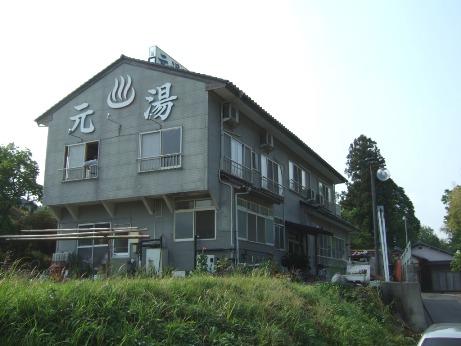 大菅温泉「元湯館」