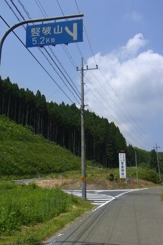 竪破山への入口