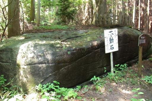 巨大な不動石