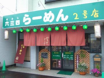 「六三四らーめん 2号店」