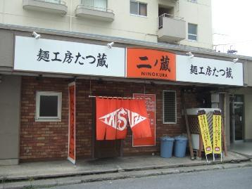 麺工房たつ蔵「二ノ蔵」