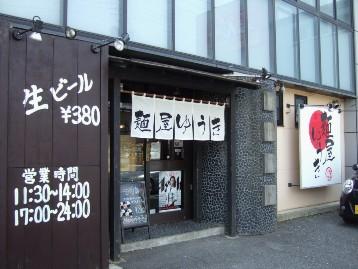 麺屋「ゆうき」