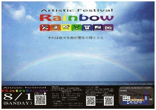 アーテスッティクフェスティバル「Rainbow」